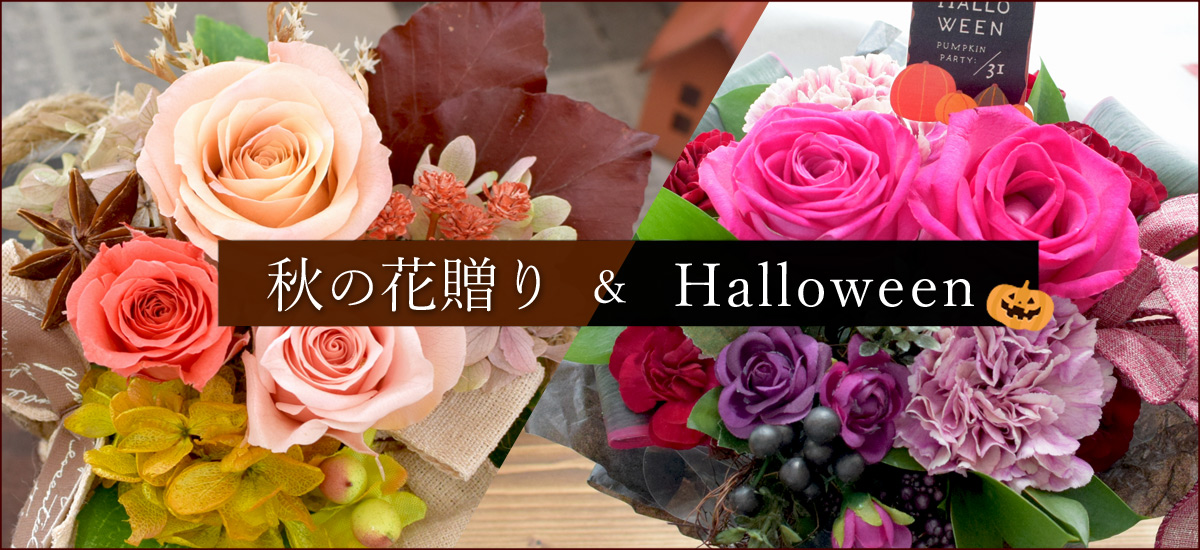 秋の花贈り&ハロウィン特集