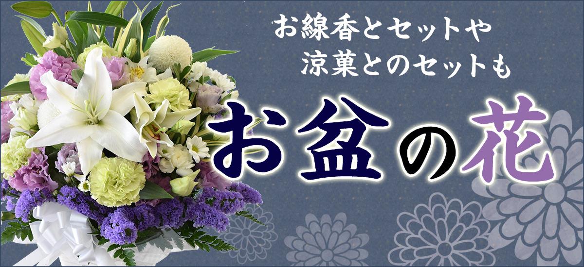 obon_bn1200x550.jpg